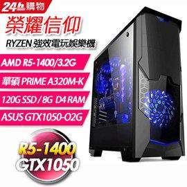 华硕平台[荣耀信仰] AMD RYZEN 5效能电玩主机