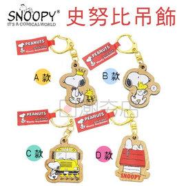 日潮夯店    Snoopy 史努比 木製 吊飾 鑰匙扣