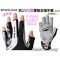 PEARL iZUMi PI 女款露指手套 抗UV50  手掌立體結構 舒適 長騎乘 自行