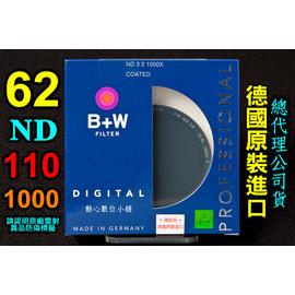 ^~BW濾鏡 ^~  B W 62mm ND110 E 減光鏡 ~10格 ND1000 水