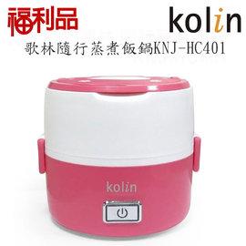 品 ~Kolin 歌林~隨行蒸煮飯鍋 KNJ~HC401 一年 免 獅子心家電 中心