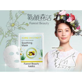 Forest Beauty 氧顏森活 歐洲七葉樹舒緩╱微分子乳木果保濕╱法國玫瑰嫩白 面膜