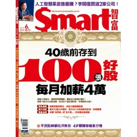SMART智富理財-月刊_第226期