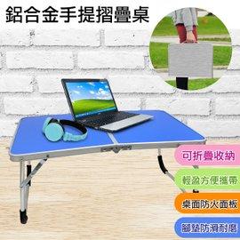 【可折叠收纳】铝合金便携式手提折叠桌