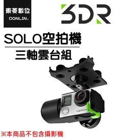 立即出貨【台南-東菱】3DR SOLO 空拍機 專用 三軸 穩定 雲台 公司貨