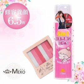 修容养颜组✪MEKO 魔法阶梯修容饼(任选1入)+MEKO 5in1保湿亮颜型卸妆水-1352(1入)
