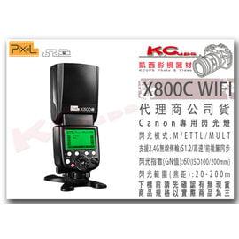 凱西影視器材~ Pixel 品色 X800C pro 2.4G 無線 版 canon  閃