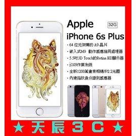 ~天辰3C~中和 手機 NP 跳槽  遠傳 1399 apple iPhone 6S pl