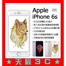 ☆天辰3C☆中和 手機 NP跳槽 遠傳 1399  iPhone 6S 32GB