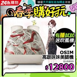 送吹風機OSIM uStiletto高跟妹妹OS-373(白色/高雅妹妹)/美腿機/足部按摩/腳底按摩/溫熱功能