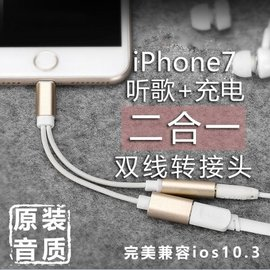 蘋果iphone7 plus充電聽歌二合一lightning轉接線3.5耳機音頻線