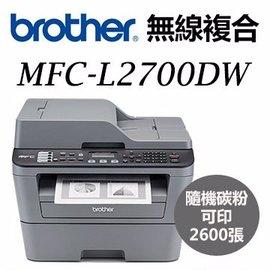 天辰通訊~中和 申辦 跳槽NP 大哥大 月付 699 專案  Brother MFC~L2