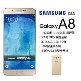 ~天辰通訊~中和 NP跳槽 遠傳 台哥大799  三星 Samsung Galaxy A8