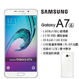 ~天辰通訊~中和 NP跳槽 遠傳 台哥大 999  Samsung Galaxy A7 3