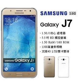 ☆天辰通訊☆中和 NP跳槽 遠傳 台哥大599  三星Samsung Galaxy J7