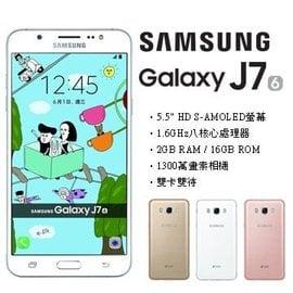 ☆天辰通訊☆中和 NP跳槽 遠傳 台哥大599  三星 Samsung Galaxy J7