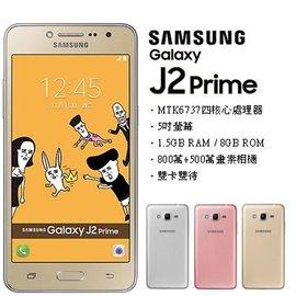 ~天辰通訊~中和 NP跳槽 遠傳299  三星 Samsung Galaxy J2 Pri