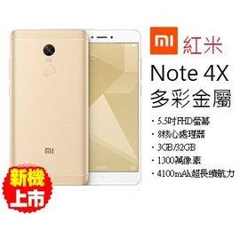 ~天辰通訊~中和 NP跳槽 遠傳 台哥大 399  紅米Note 4X 5.5吋 3G 3