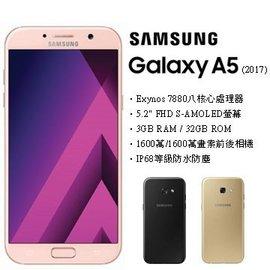 ~天辰通訊~中和 NP跳槽 遠傳 大哥大 999  Samsung Galaxy A5 2