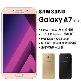 ~天辰通訊~中和 NP跳槽 遠傳 台哥大 1199  Samsung Galaxy A7
