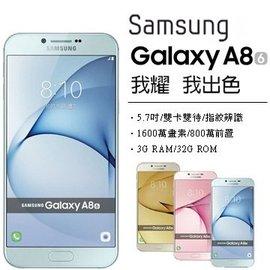 ☆天辰通訊☆中和 NP跳槽 遠傳 台哥大 999  Samsung Galaxy A8 2