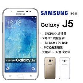 ☆天辰通訊☆中和 NP跳槽 遠傳 台哥大399  三星 Samsung Galaxy J5