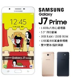 ~天辰通訊~中和 NP跳槽 遠傳 台彎大哥大 599  Samsung Galaxy J7