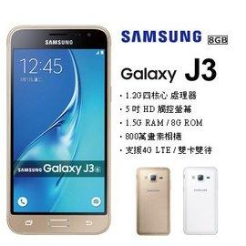 ~天辰通訊~中和 NP跳槽 遠傳 大哥大 399  SAMSUNG Galaxy J3 1