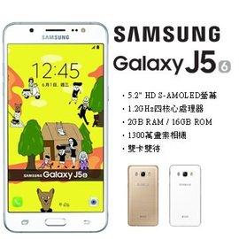 ~天辰通訊~中和 NP跳槽 遠傳 台哥大399  三星 Samsung Galaxy J5