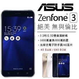 ~天辰通訊~中和 NP 跳槽 大哥大 799 搭 ASUS ZenFone 3 ZE520