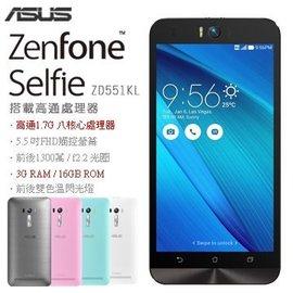 ~天辰通訊~中和 NP跳槽 大哥大 399 ASUS ZenFone Selfie ZD5