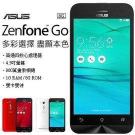 ~天辰通訊~中和 NP 跳槽 大哥大 699  ASUS ZenFone Go ZB450