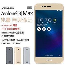 ~天辰通訊~中和 NP跳槽 台哥大 699  ASUS ZenFone3 Max ZC52