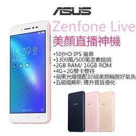 ☆天辰通訊☆中和 NP跳槽 台哥大 399  ASUS ZenFone Live ZB50