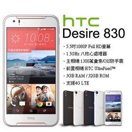 ~天辰通訊~中和 NP跳槽 遠傳電信 月繳699  HTC Desire 830 5.5吋