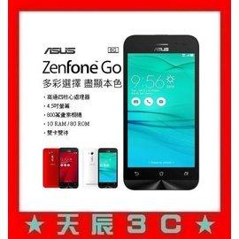 ~天辰通訊~中和 NP 跳槽 中華電信 金省 398 搭 ASUS ZenFone Go