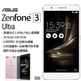 ~天辰通訊~中和 NP 跳槽 中華電信 1399  華碩 ASUS ZenFone 3 U