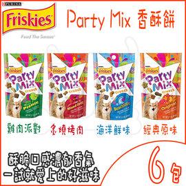 ~汪汪寵物~~Friskies喜躍~Party Mix 香酥餅 貓用零食~5種口味~60g