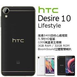~天辰通訊~中和 NP跳槽 遠傳電信 698  HTC Desire 10 Lifesty