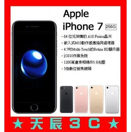 ☆天辰3C☆中和 仲信 刷卡 分期 12期 手機 iPhone 7 256GB 曜石黑 黑 銀 金 玫瑰金 單機特價