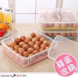 大容量30格雞蛋保鮮盒 生鮮蔬菜收納~HH婦幼館~