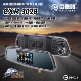 BuBu車用品【雷達眼 CXR-3028 後視鏡型行車安全警示器】車偏警示 測速警示 三機一體【送16G+免運】