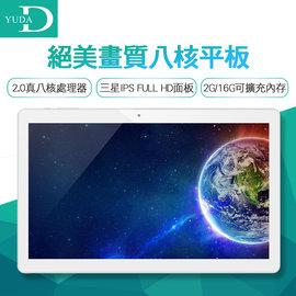 【新品】【悠达】YUDA 10.6吋平板/三星IPS绝美画质FULL HD面板/八核平板电脑