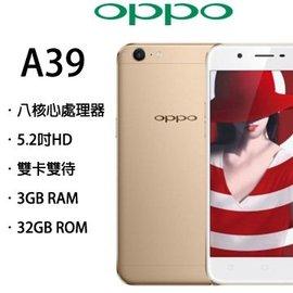 ~天辰通訊~中和 NP 跳槽 中華電信 699 搭 OPPO A39 3G 32G 5.2