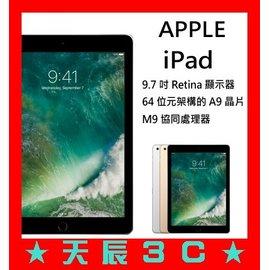~天辰3C~中和 NP 跳槽 中華電信 1198  平板 APPLE iPad 9.7吋