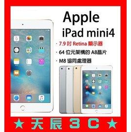 ☆天辰3C☆中和 NP 跳槽 遠傳電信 999  平板 APPLE iPad Mini 4