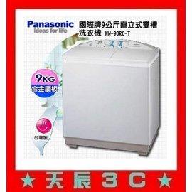 ~天辰通訊~中和 NP跳槽 中華電信 799 搭 Panasonic國際牌9公斤雙槽大海龍