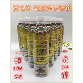 ❤含发票❤限宅配❤爱之味秋姜黄分解茶❤一箱24罐❤一罐590ML❤爱之味 姜黄 饮料 乌龙茶❤