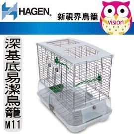 Ω米克斯Ω~Hagen 赫根 Vision 新視界深基底易潔鳥籠M11~83260 粗網