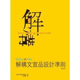 Before&After:解構文宣品 準則(第五版)